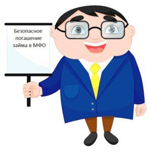 безопасное погашение займа в МФО