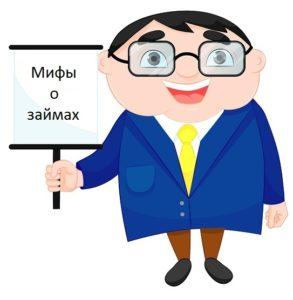 мифы о займах в МФО