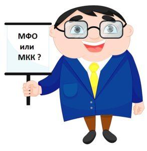 Разница между МФО и МКК